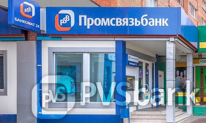 Банкоматы Промсвязьбанка в Санкт-Петербурге