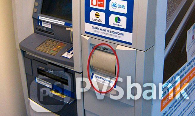 Промсвязьбанк банкоматы :: внесение наличных