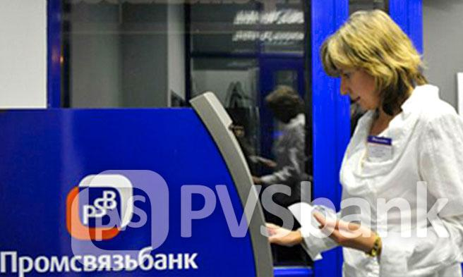 Банкоматы Промсвязьбанка в городе Ивантеевка