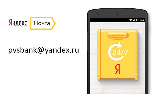 Контакты емайл PVSbank.ru
