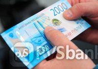 Банкнота 2000 за 2500